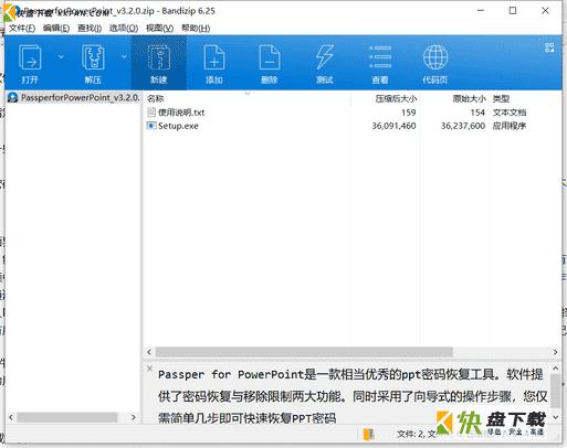 ppt密码恢复软件下载 v3.5.0.2免费最新版