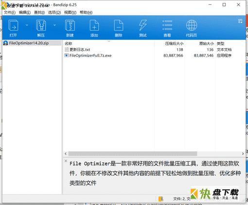 文件批量压缩工具下载 v14.20中文破解版