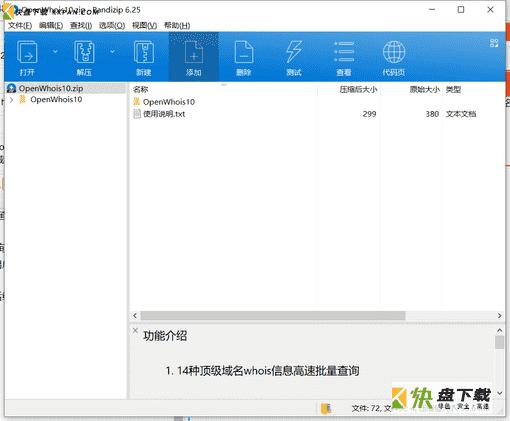 域名Whois工具下载 v1.0免费最新版