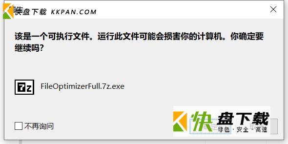 File Optimizer中文版下载
