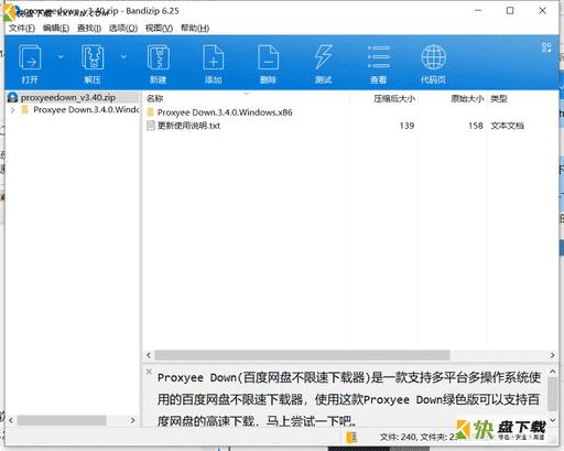第三方百度网盘下载 v1.0.19.142免费破解版