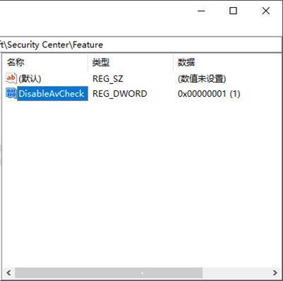 Windows 10使用第三方杀毒软件时禁用Windows Defender