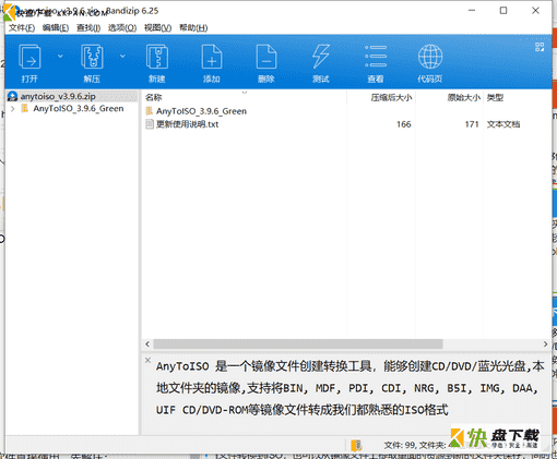 Anytoiso镜像软件下载 v3.9.6.670免费中文版