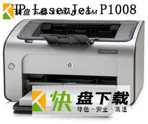 惠普LaserJet P1008打印机官方驱动程序