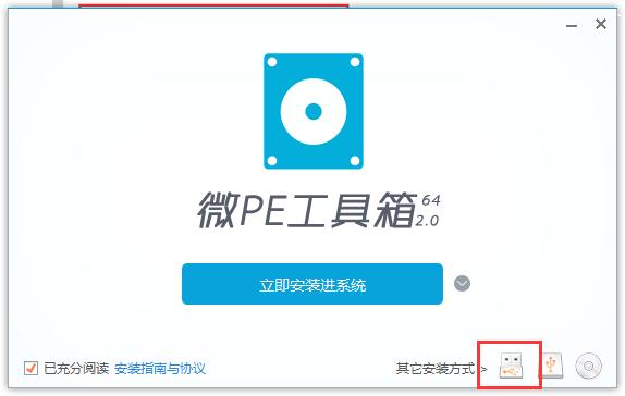 下载PE及制作U盘 PE制作及备份数据的操作方法
