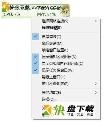 TrafficMonitor中文版下载