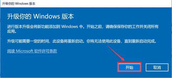 预装Win10家庭中文版系统,如何不重装系统升级到Win10家庭版?