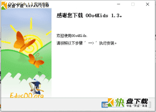 OOo4Kids最新版下载