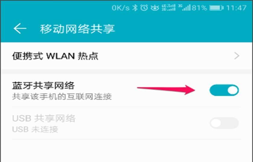 Win10系统如何共享安卓手机蓝牙上网(非热点)