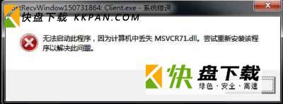 msvcr71.dll下载