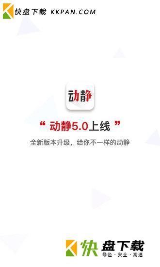 动静贵州app下载