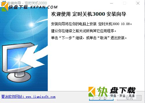 电脑定时自动关机软件 v10.08