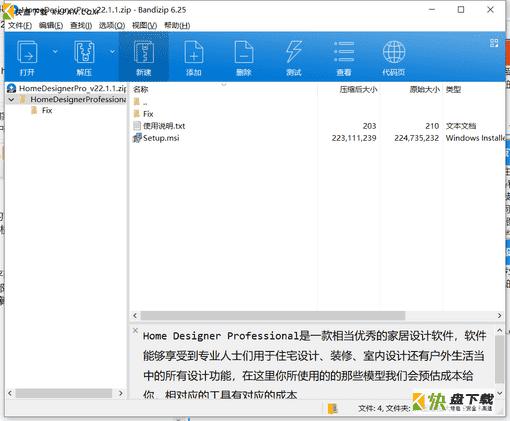 家居设计软件下载 v22.1.1免费中文版