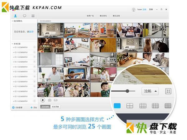 萤石工作室下载 v2.7.2.4521中文最新版