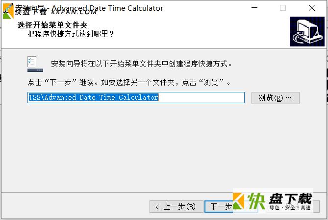 Advanced Date Time Calculator中文版下载