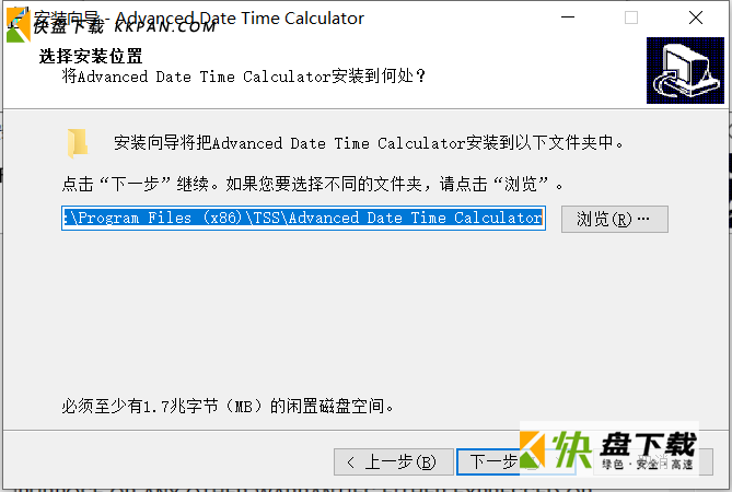 计算器软件