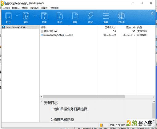 云统进销存管理系统下载 v3.2中文免费版
