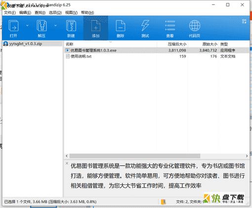 优易图书管理工具下载 v1.0.3免费破解版
