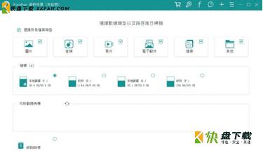 FonePaw Data Recovery最新版下载