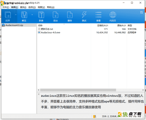 Linux音乐播放器下载 v4.0最新中文版
