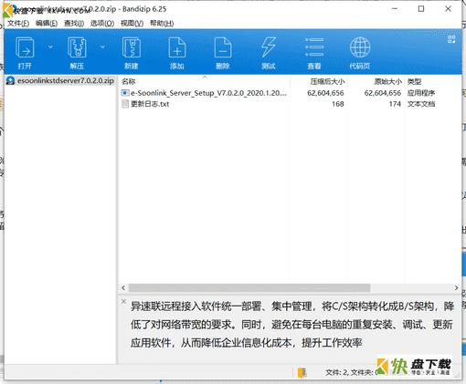 异速联客户端下载 v7.0.2免费绿色版