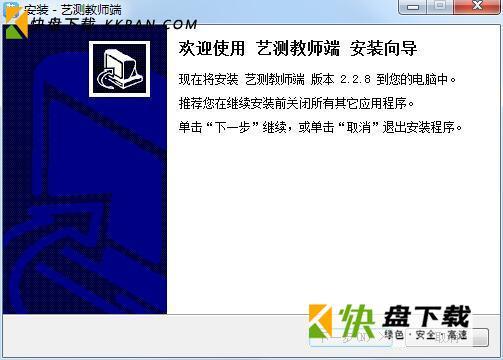 艺测365教师端下载安装 v 2.2.8 官方版