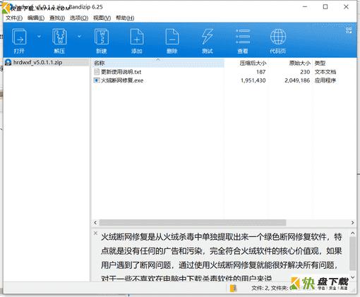 火绒断网修复下载 v5.0.1.1单文件版