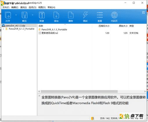 全景图像制作软件下载 v6.1.3中文免费版