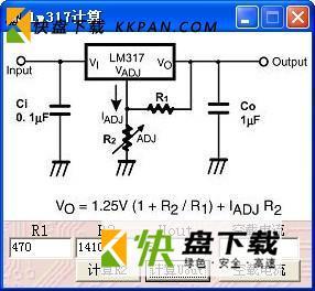 LM317计算器
