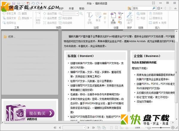 SumatraPDF下载 v3.3.12402绿色破解版