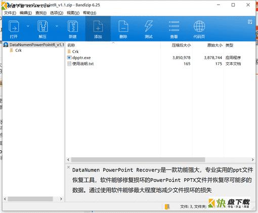 ppt文件修复工具下载 v1.1中文最新版