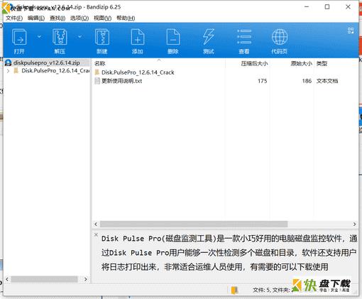 磁盘监测工具下载 v12.6.14免费中文版