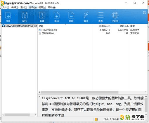 Easy2Convert图片转换工具下载 v2.2最新中文版