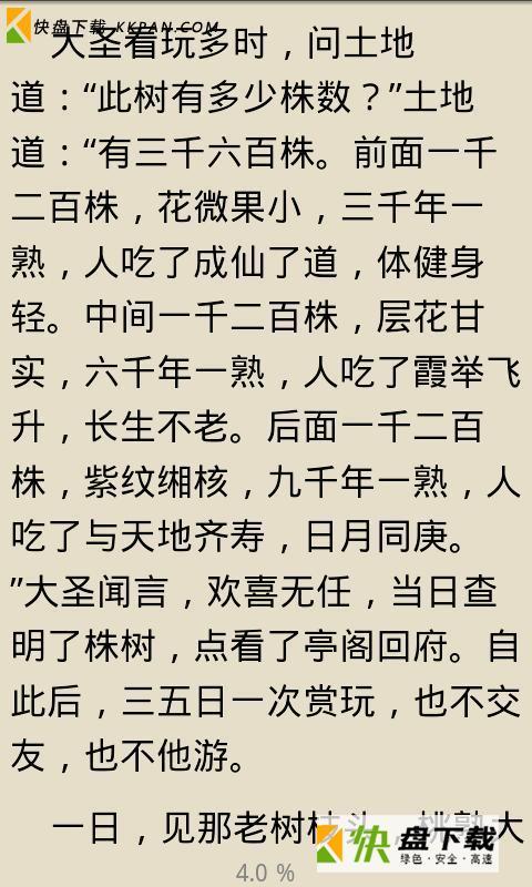 《幻想西游记》史上最新合集