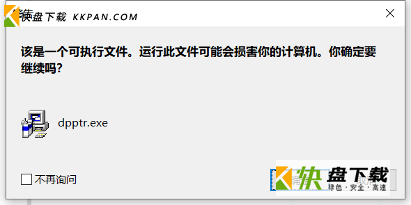 DataNumen PowerPoint Recover下载