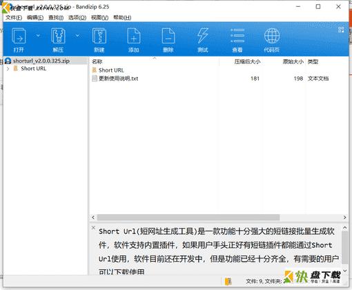 短网址生成工具下载 2.0.0325免费破解版