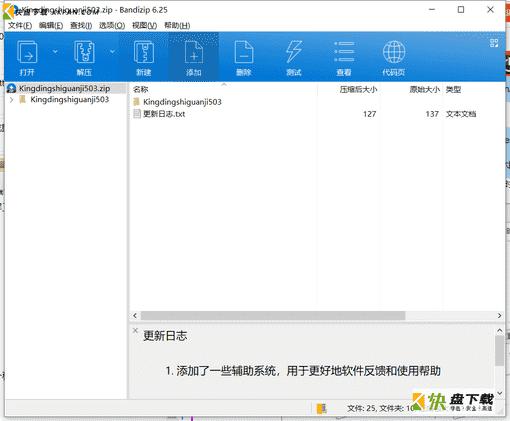 电脑定时关机软件下载 v5.0.3中文绿色版