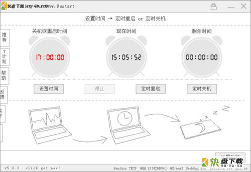 King Timing Shutdown Restart中文版下载