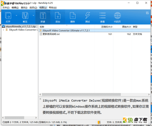 iSkysoft视频编辑软件下载 v11.7.2.1最新中文版