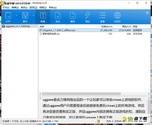 UGGame游戏平台下载 v1.1.1024中文免费版