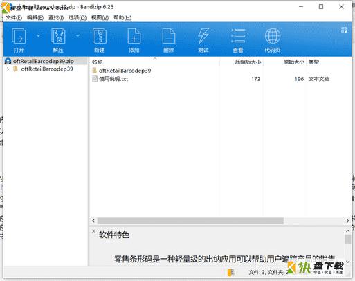 金斗云收银系统下载 v2020中文绿色版