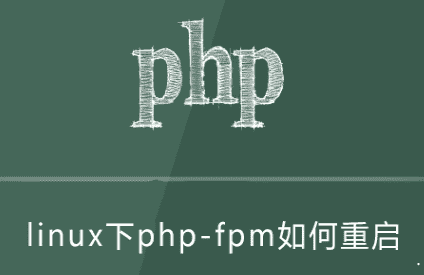 centos7如何启动和重启php-fpm服务