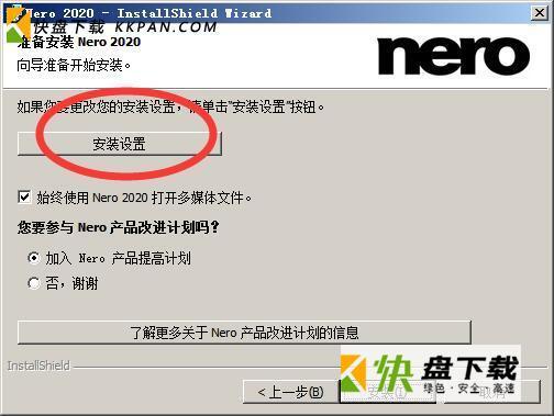nero 7 破解