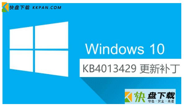 解决kb4013429无法更新问题