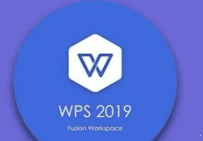 2020年最新WPS专业版激活码