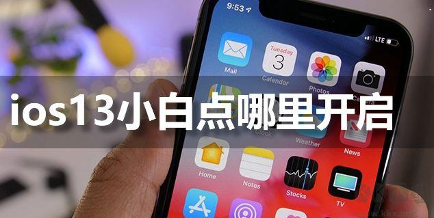 iphone9如何开启assistive touch小白点
