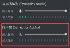 几款主流直播会议分享系统声音的设置方法