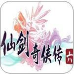 仙剑奇侠传6下载