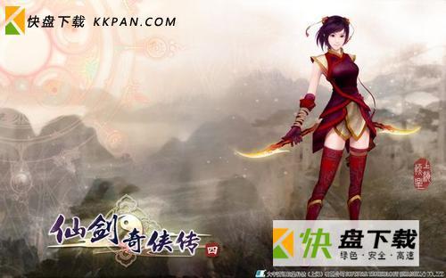 仙剑奇侠传四破解版下载