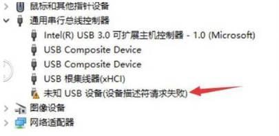 """未知USB设备(设备描述符请求失败)""""叹号设备"""